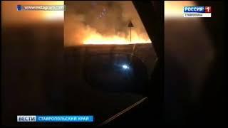 Между Ставрополем и Невинномысском горело поле