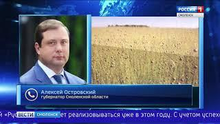 Смоленский губернатор пригласил министра на День льняного поля