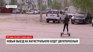 НОВОСТИ от 14.06.2018 с Ольгой Поповой