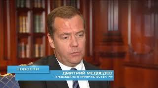 Василий Орлов обсудил с Дмитрием Медведевым социально-экономическое развитие области