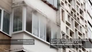 В Саранске из-за пожара эвакуировали жильцов многоэтажки