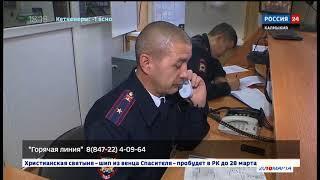 """В МВД Калмыкии работает """"горячая линия"""""""
