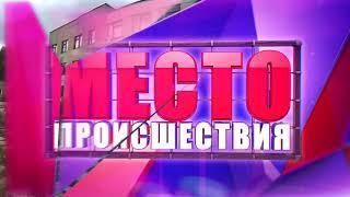 МП Сводка  Разбил стекло в такси пассажир на Воровского  Место происшествия 16 03 2018 #3