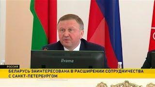 Беларусь заинтересована в расширении сотрудничества с Санкт-Петербургом