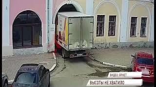 Появилось видео, как грузовик застрял в арке в самом центре Ярославля
