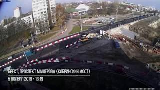 Кобринский мост. ДТП. Брест. 05.11.2018