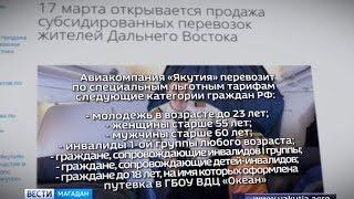 Продажу субсидированных билетов открыла авиакомпания «Якутия»
