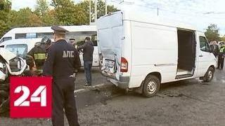 В Москве маршрутка протаранила четыре машины, пострадали девять человек - Россия 24
