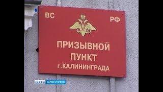 Сегодня в России стартовал осенний призыв