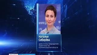 Наталья Сибирёва стала заместителем председателя областного правительства