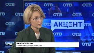 """""""Акцент с Евгением Ениным"""": Татьяна Флеганова"""