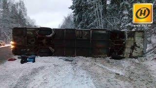 ДТП c белорусами в России: пострадали 13 человек
