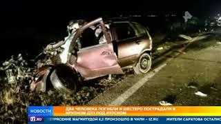 Два человека погибли и 6 пострадали в крупном ДТП под Курском