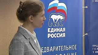 Участники праймериз «Единой России» обсудили вопросы спорта, культуры и образования