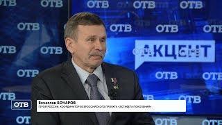 """Акцент"": Вячеслав Бочаров"