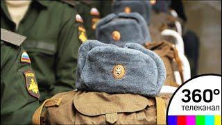 В Подмосковье открыта горячая линия по вопросам весеннего призыва в армию