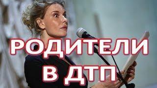 Родители Толкалиной попали в ДТП!