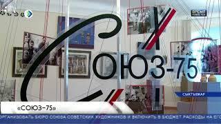 Выставка  «Союз-75»