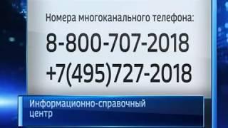 Как работает информационно-справочный центр ЦИК России?