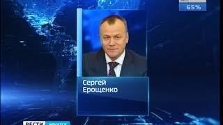Сергей Ерощенко стал председателем Попечительского совета ИГУ