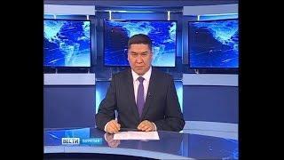 Вести Бурятия. 21-44 Эфир от 24.08.2018