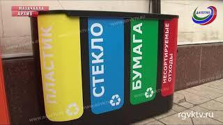 В Махачкале установят более тысячи контейнеров для раздельного сбора мусора
