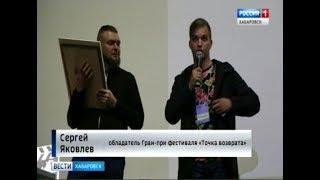 """Фестиваль любительских фильмов """"Точка возврата"""""""