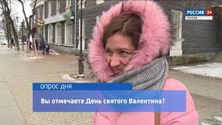 Вести-24.Опрос Дня. 14.02.2018