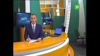 Новости 31 канала. 15 октября