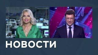 Новости от 27.08.2018 с Марианной Минскер и Гарри Княгницким