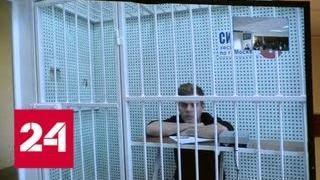 """Кокорин и Мамаев по своему желанию моют туалеты в """"Бутырке"""" - Россия 24"""