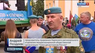 День ВДВ в Перми: прямое включение