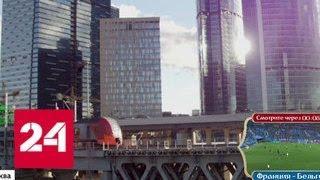 Собянин посетил строительную площадку самого крупного ТПУ в Москве - Россия 24