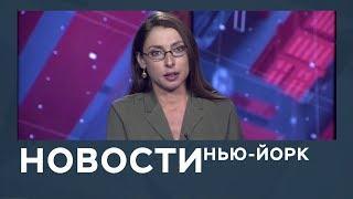 Новости от 23 октября с Лизой Каймин