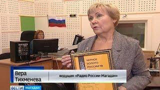 Победа на Всероссийском медиафоруме ведущей «Радио Россия   Магадан» Веры Тихменевой