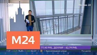 """""""Москва сегодня"""": новые площадки под строительство по программе реновации - Москва 24"""