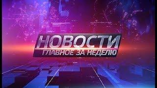 """Главное за неделю: итоги сочинского форума, конкурс """"Наставник"""" и сельские инициативы"""