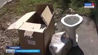 Специальные бункеры для мусора появятся на Ставрополье