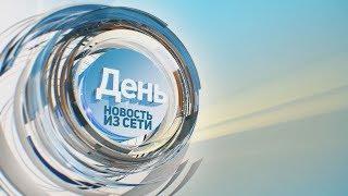 """""""Новость из сети"""". Жизнерадостный выпуск"""