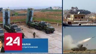 Иван Коновалов: комплексы С-300 серьезно изменят ситуацию в воздушном пространстве Сирии - Россия 24
