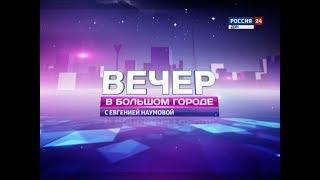 «Вечер в большом городе с Евгенией Наумова» эфир от 14.09.18