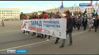 Студенты Йошкар-Олы примут участие во Всероссийской акции - Вести Марий Эл