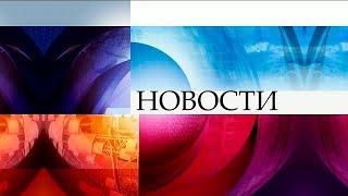 Новости в 12.00.1 канал. Новости сегодня.  Новости 2018. Новости России