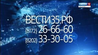 Вести - Вологодская область ЭФИР 20.03.2018 17:40