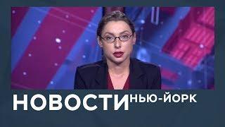 Новости от 1 октября с Лизой Каймин