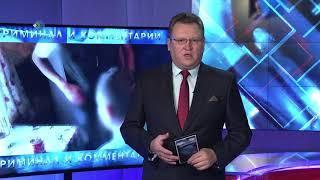 КРиК. Криминал и комментарии. 01.10.18.