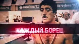 Реванш. АНОНС