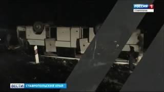 Пассажирский автобус перевернулся на Ставрополье