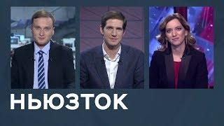 Новые имена аэропортов, решение ЕСПЧ по делу Pussy Riot и Ted Baker против объятий / Ньюзток RTVI