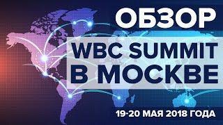 Обзор WBC Summit в Москве, 19-20 мая 2018 года